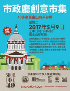 City Hall Popup for SFMade Week - Chinese